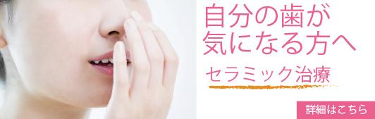 自分の歯が気になる方へセラミック治療